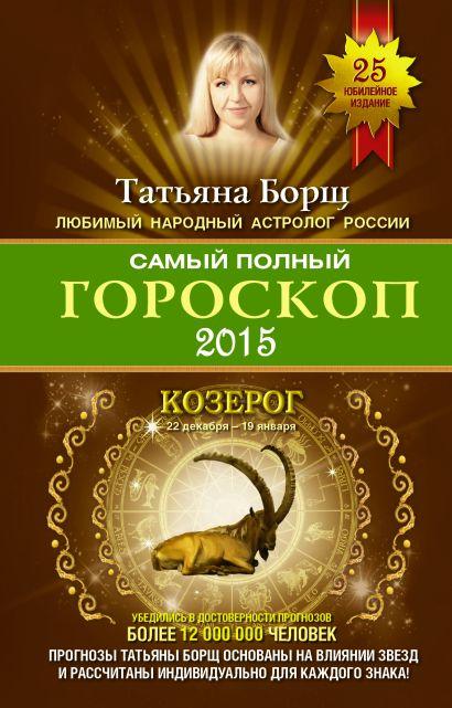 Самый полный гороскоп на 2015 год. Козерог. 22 декабря-20 января - фото 1