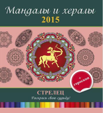 Мандалы и хералы на 2015 год + гороскоп. Стрелец - фото 1