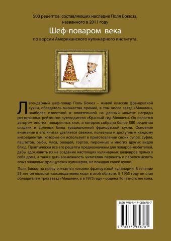 Библия французской кухни Поля Бокюза Бокюз Поль