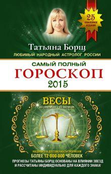 Самый полный гороскоп на 2015 год. Весы. 23 сентября-22 октября