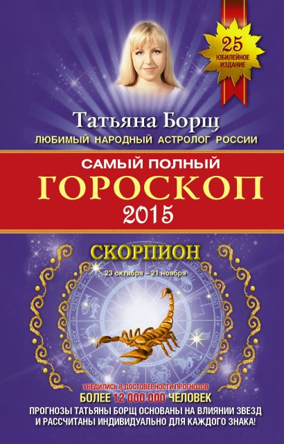 Самый полный гороскоп на 2015 год. Скорпион. 23 октября - 21 ноября - фото 1