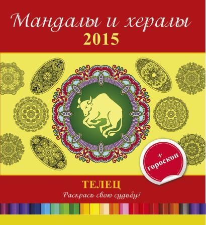 Мандалы и хералы на 2015 год + гороскоп. Телец - фото 1