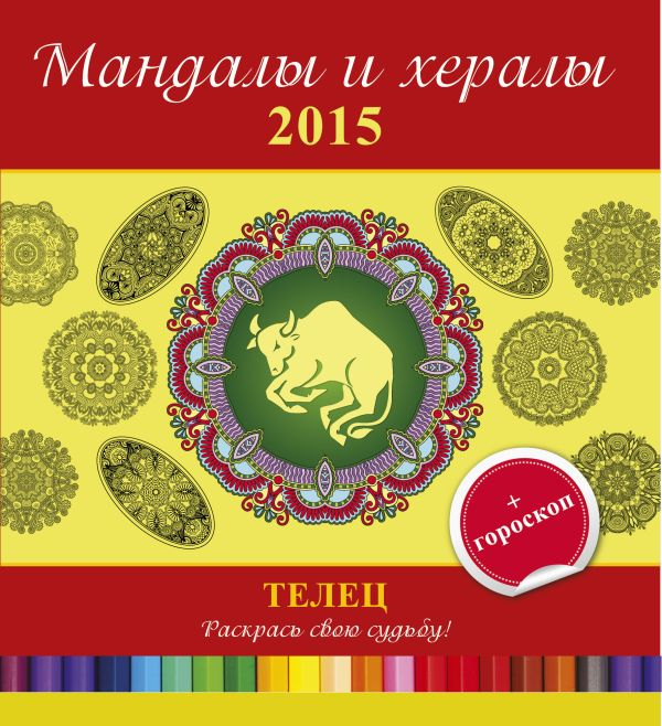Мандалы и хералы на 2015 год + гороскоп. Телец .