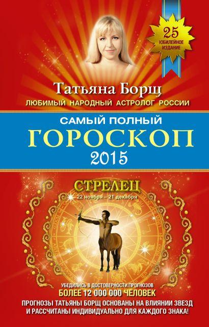 Самый полный гороскоп на 2015 год. Стрелец. 22 ноября-21 декабря - фото 1