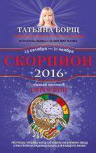 Скорпион. Самый полный гороскоп на 2016 год. 23 октября - 21 ноября