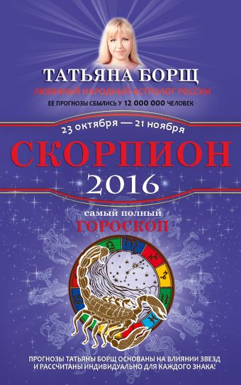 Скорпион. Самый полный гороскоп на 2016 год. 23 октября - 21 ноября Борщ Татьяна