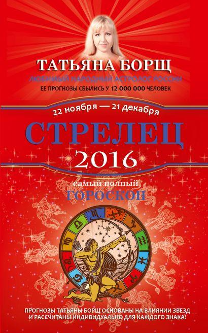 Стрелец. Самый полный гороскоп на 2016 год. 22 ноября - 21 декабря - фото 1