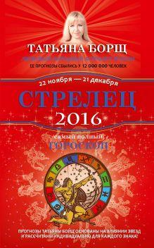 Стрелец. Самый полный гороскоп на 2016 год. 22 ноября - 21 декабря