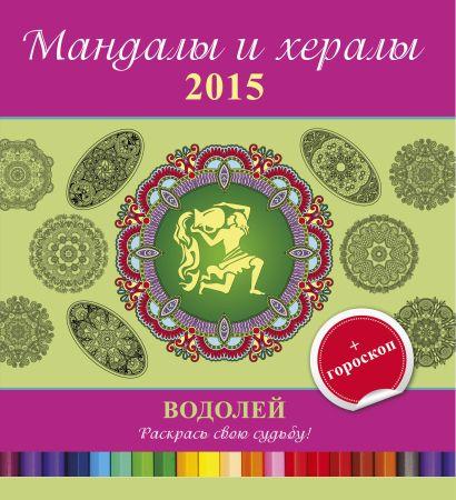 Мандалы и хералы на 2015 год + гороскоп. Водолей - фото 1