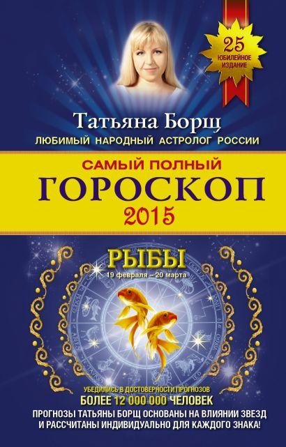 Самый полный гороскоп на 2015 год. Рыбы. 19 февраля-20 марта - фото 1