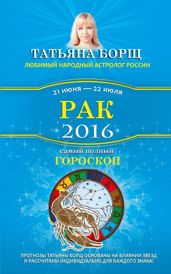 Рак. Самый полный гороскоп на 2016 год. 21 июня - 22 июля Борщ Татьяна