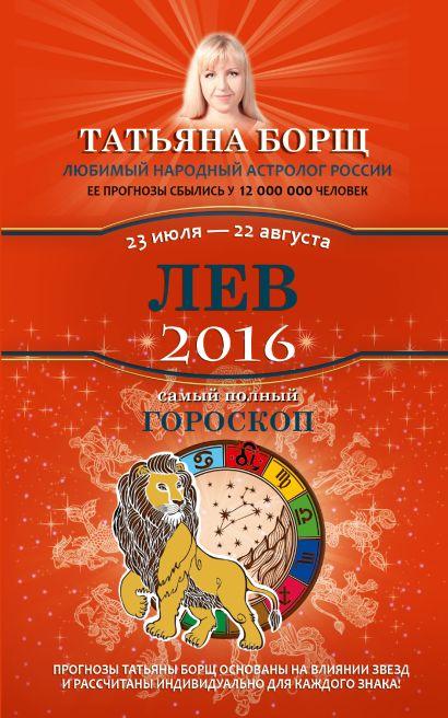 Лев. Самый полный гороскоп на 2016 год. 23 июля - 22 августа - фото 1