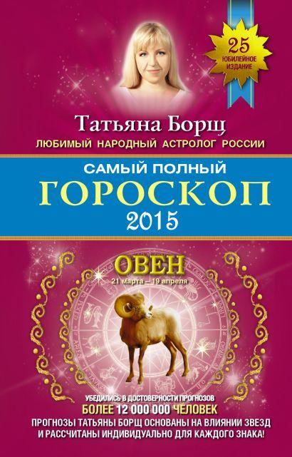 Самый полный гороскоп на 2015 год. Овен. 21 марта - 19 апреля - фото 1