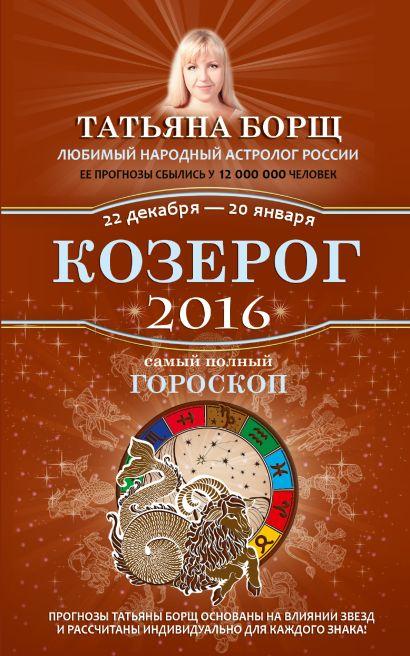 Козерог. Самый полный гороскоп на 2016 год. 22 декабря - 20 января - фото 1
