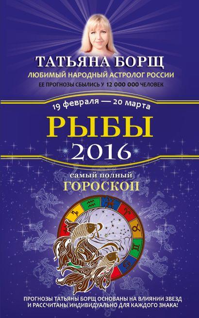 Рыбы. Самый полный гороскоп на 2016 год. 19 февраля - 20 марта - фото 1