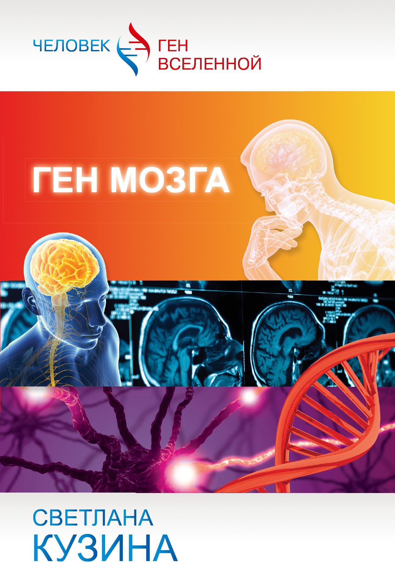 Кузина С.В. Ген мозга светлана кузина мозг врет тайны мозга знаем мозг – управляем собой