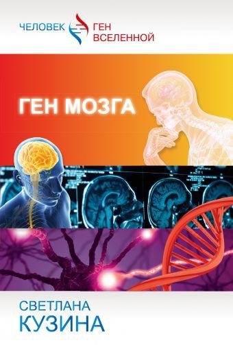 Ген мозга Кузина С.В.