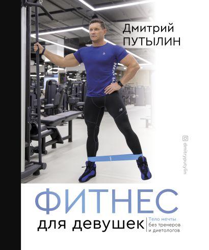 Фитнес для девушек. Тело мечты без тренеров и диетологов - фото 1