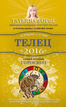 Телец. Самый полный гороскоп на 2016 год. 20 апреля - 21 мая