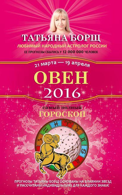 Овен. Самый полный гороскоп на 2016 год. 21 марта - 19 апреля - фото 1