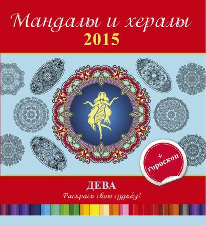 Мандалы и хералы на 2015 год + гороскоп. Дева - фото 1