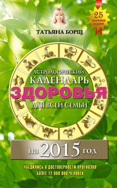 Астрологический календарь здоровья для всей семьи на 2015 год - фото 1