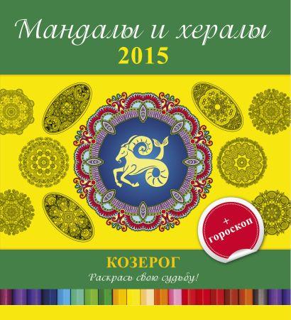 Мандалы и хералы на 2015 год + гороскоп. Козерог - фото 1