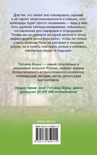 Лунный посевной календарь на 2015 год + удобный ежедневник садовода и огородника Борщ Татьяна
