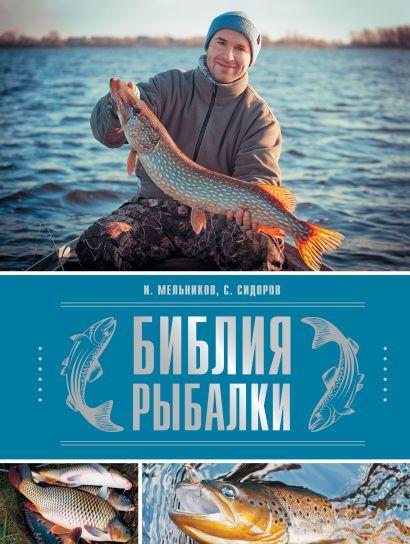 Библия рыбалки - фото 1