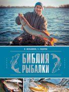 Мельников И.В. - Библия рыбалки' обложка книги