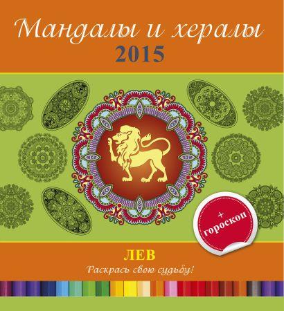 Мандалы и хералы на 2015 год + гороскоп. Лев - фото 1