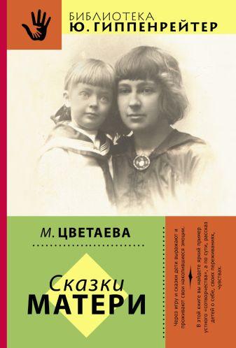 Цветаева М. - Сказки матери обложка книги
