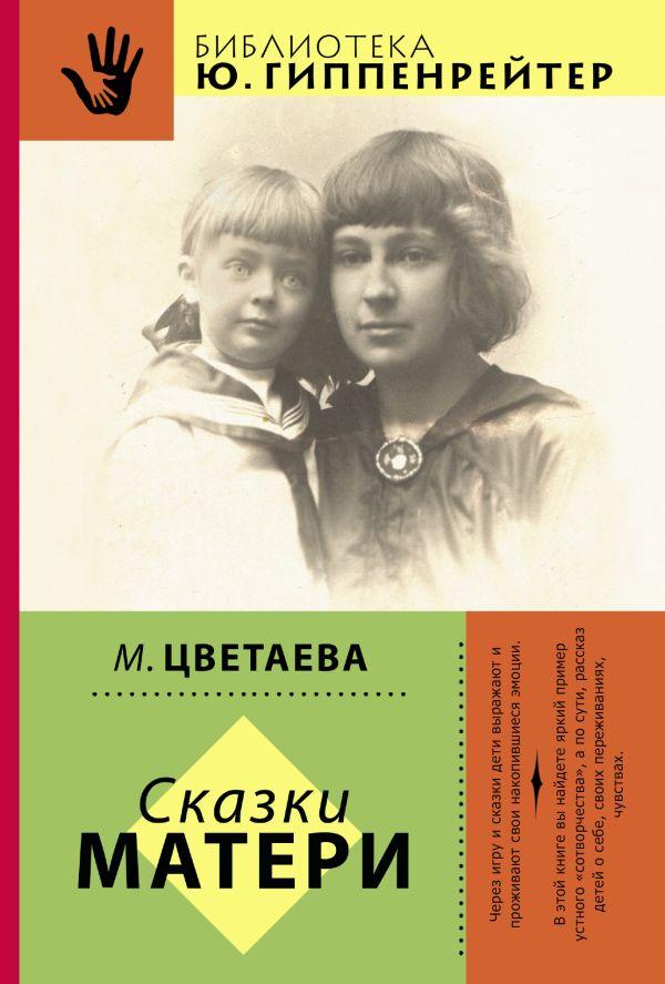 Сказки матери Цветаева М.