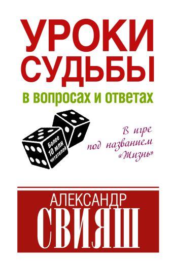 Свияш А.Г. - Уроки судьбы в вопросах и ответах обложка книги