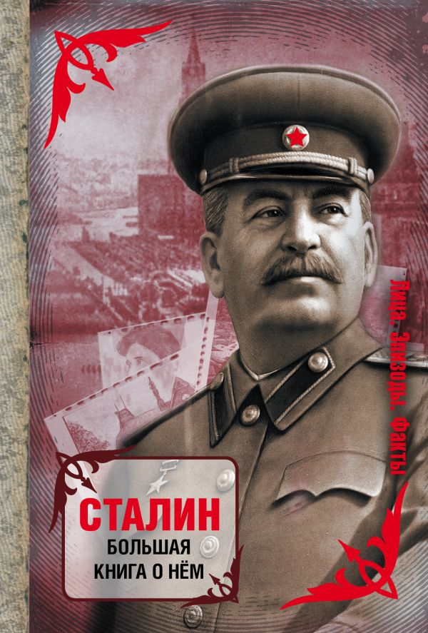 Сталин. Большая книга о нем .
