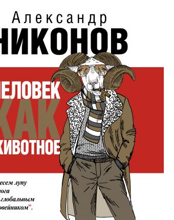 Человек как животное Никонов А.П.