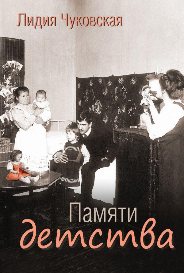 Памяти детства Чуковская Л.К.