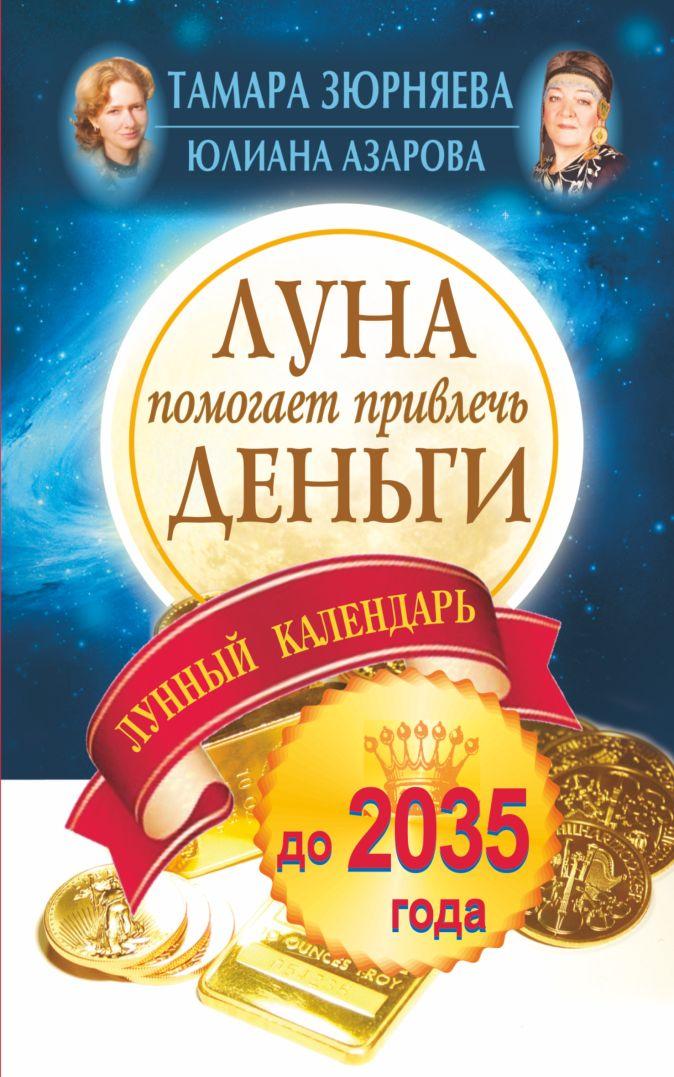 Луна помогает привлечь деньги. Лунный календарь до 2035 года Зюрняева Тамара