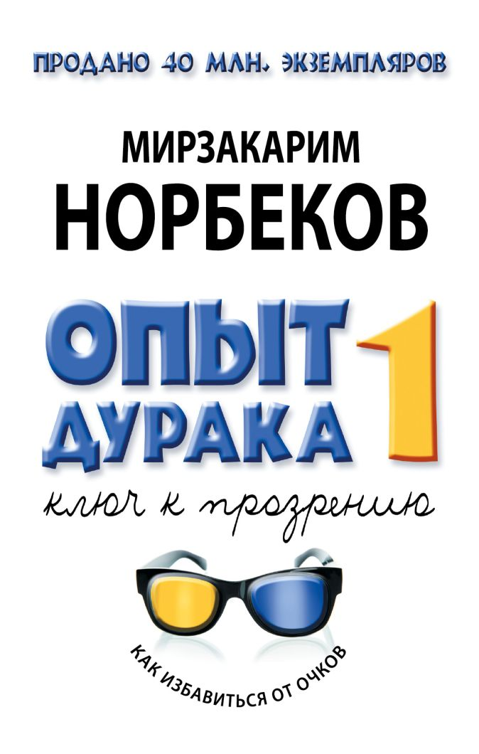 Мирзакарим Норбеков - Опыт дурака, или Ключ к прозрению: Как избавиться от очков обложка книги