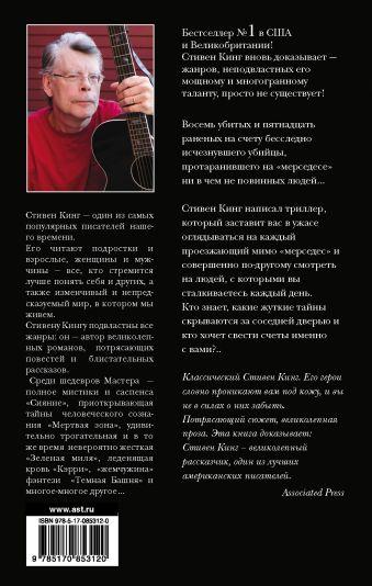 Мистер Мерседес Стивен Кинг