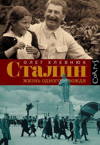 Сталин. Жизнь одного вождя - фото 1
