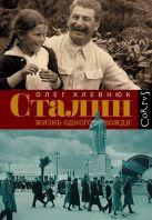 Хлевнюк О.В. - Сталин. Жизнь одного вождя' обложка книги
