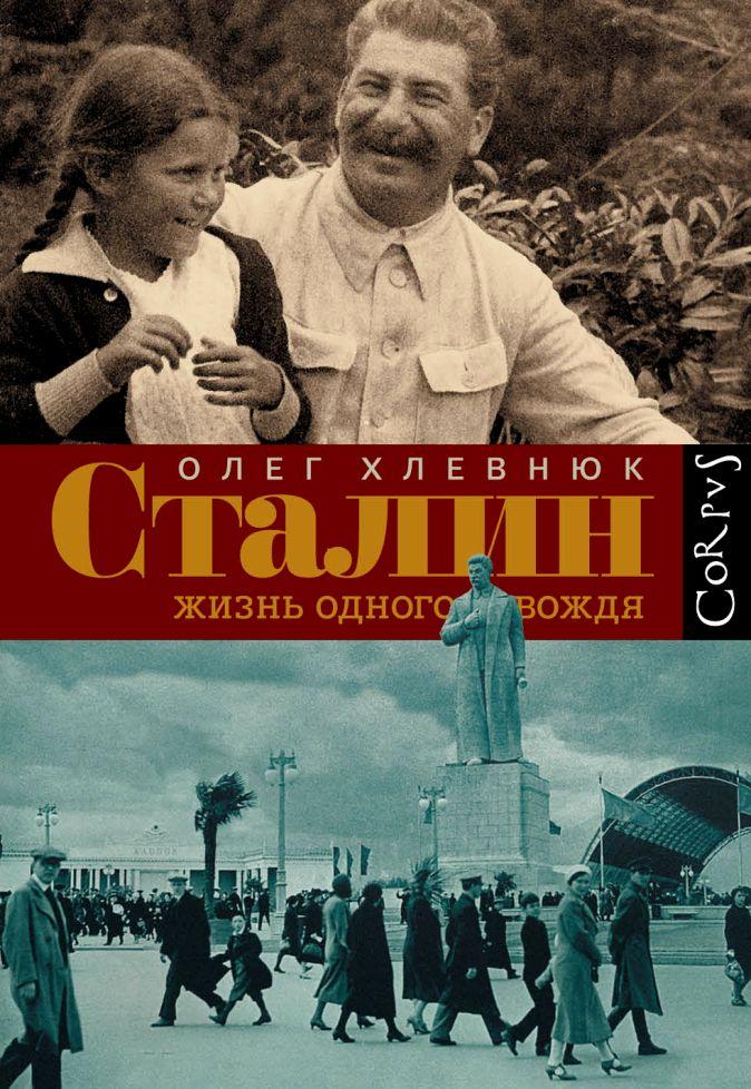 Олег Хлевнюк - Сталин. Жизнь одного вождя обложка книги