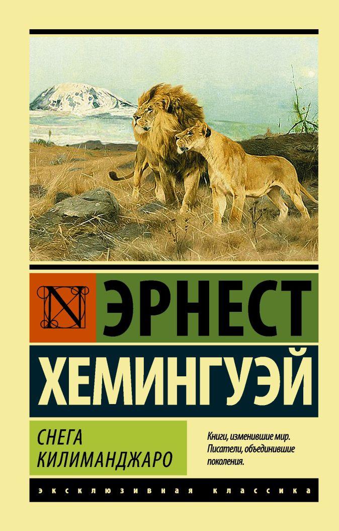 Хемингуэй Э. - Снега Килиманджаро обложка книги