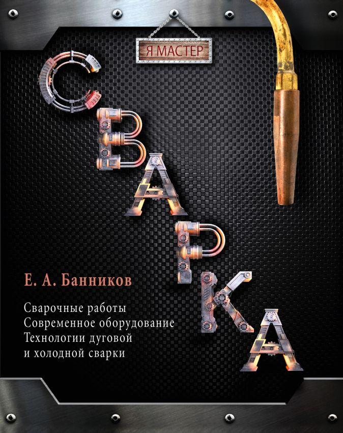 Банников Е.А. - Сварка обложка книги