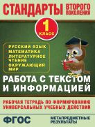 Н.В. Каменкова, Е.Д. Полякова - Работа с текстом и информацией. 1 класс' обложка книги