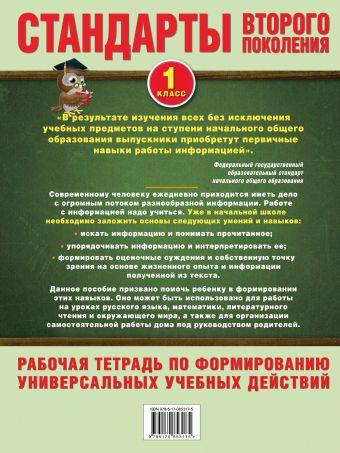 Работа с текстом и информацией. 1 класс Н.В. Каменкова, Е.Д. Полякова