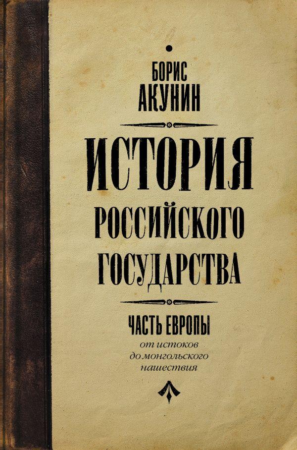 Акунин Борис История Российского государства. От истоков до монгольского нашествия. Часть Европы