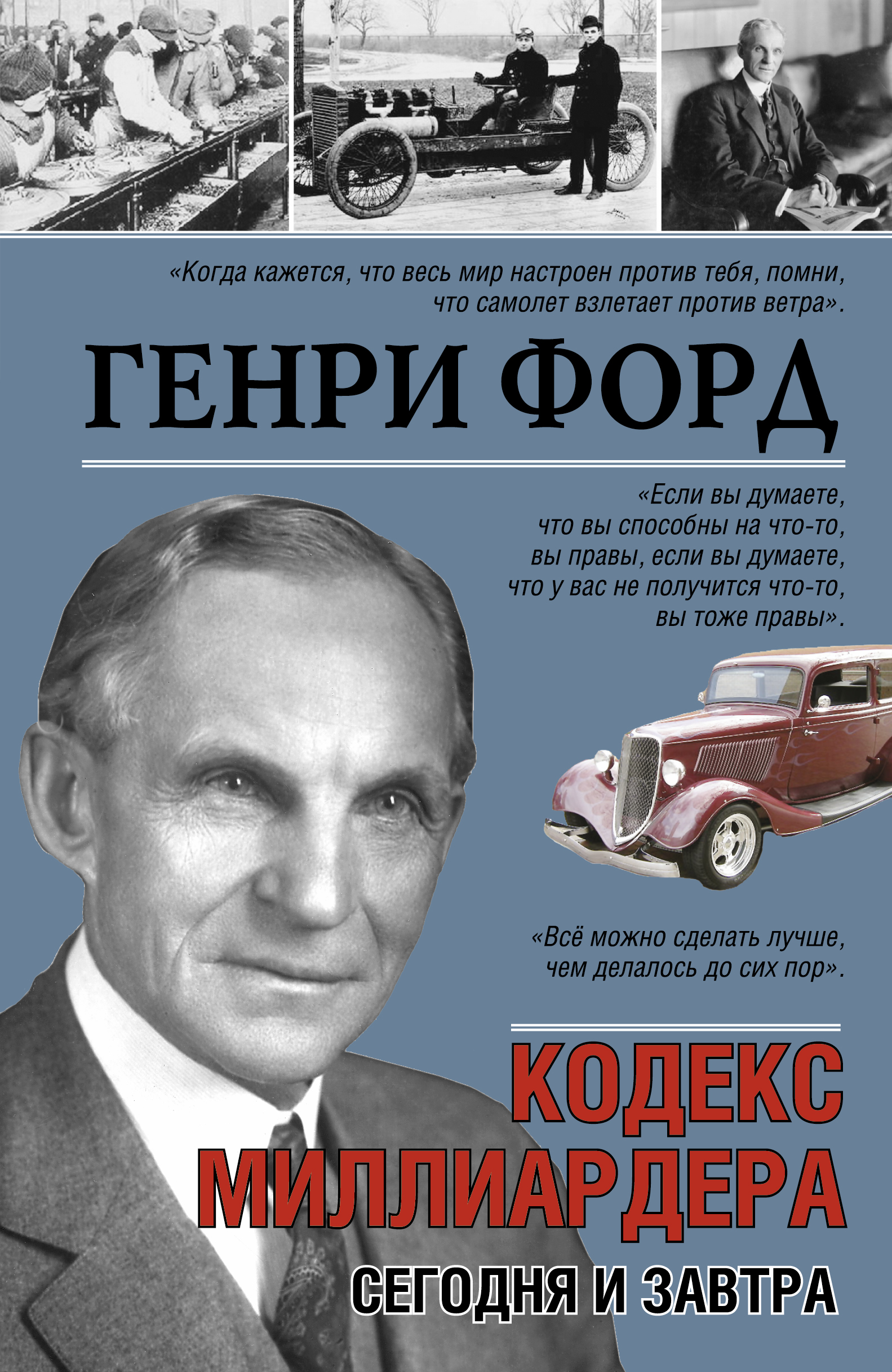 Форд Г. Генри Форд. Сегодня и завтра форд мондео дизель в белоруссии