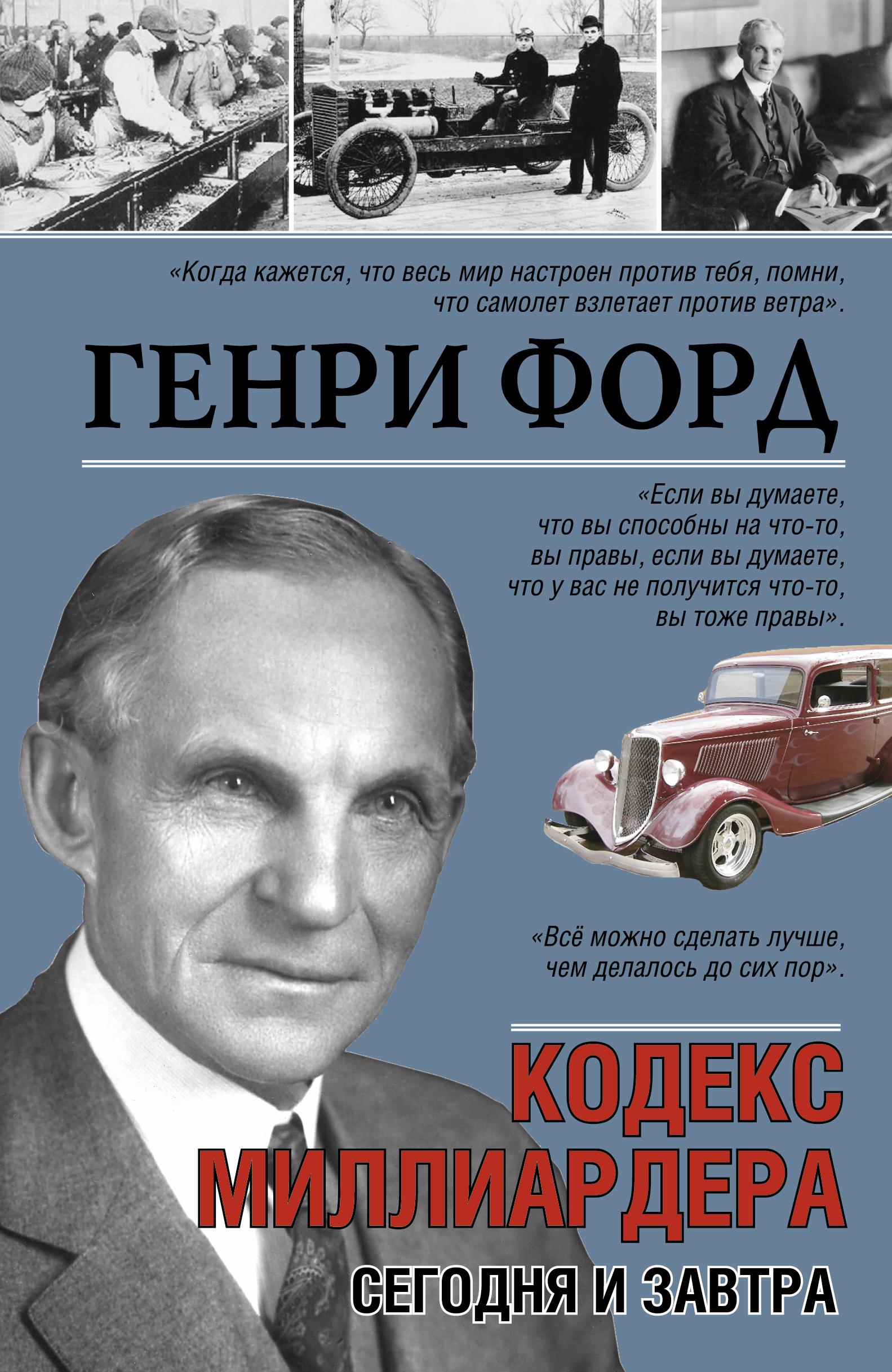 Генри Форд Генри Форд. Сегодня и завтра